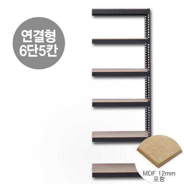 연결형 스피드랙 6단(5칸) MDF 12mm 포함(독립형 있는 경우에만 주문)