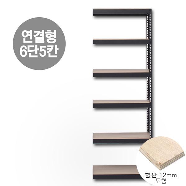 연결형 스피드랙 6단(5칸) 합판 12mm 포함(독립형 있는 경우에만 주문)