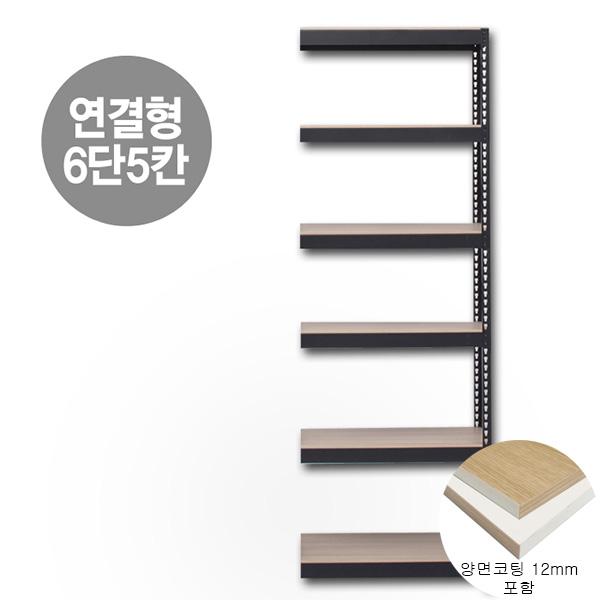 연결형 스피드랙 6단(5칸) 양면코팅 12mm 포함(독립형 있는 경우에만 주문)