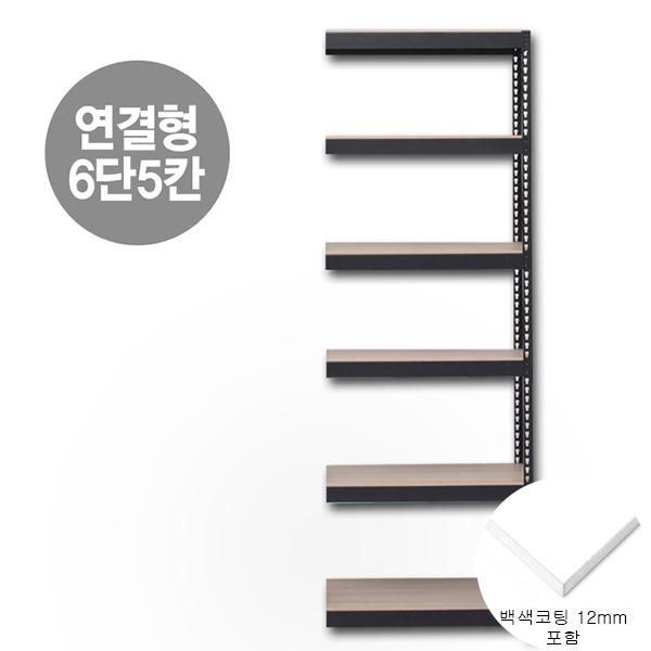 연결형 스피드랙 6단(5칸) 올코팅 백색 12mm 포함(독립형 있는 경우에만 주문)