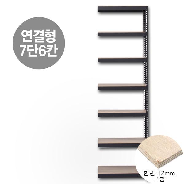 연결형 스피드랙 7단(6칸) 합판 12mm 포함(독립형 있는 경우에만 주문)