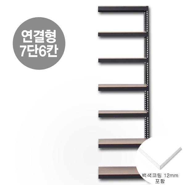 연결형 스피드랙 7단(6칸) 올코팅 백색 12mm 포함(독립형 있는 경우에만 주문)
