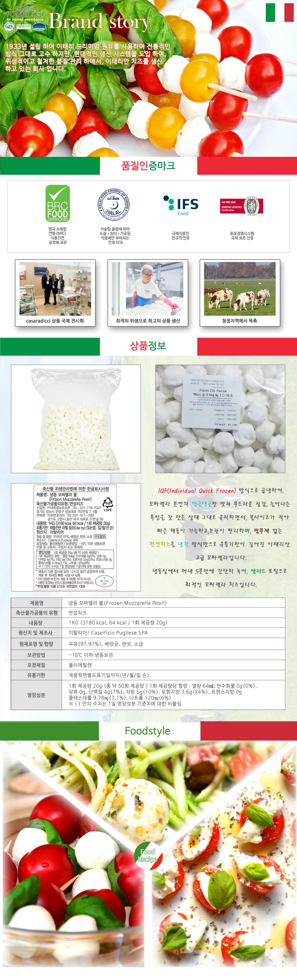 까사라디시 IQF 모짜렐라 볼(1kg) - 앵그리바디, 25,000원, 치즈, 모짜렐라/피자치즈