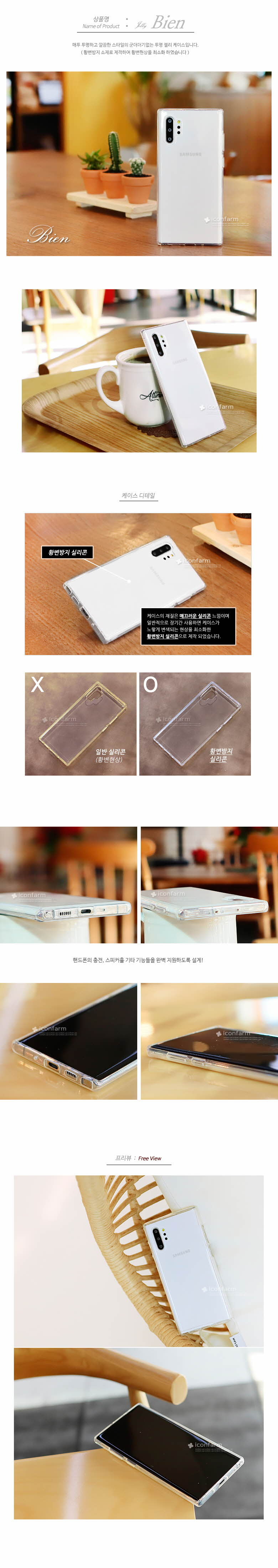 아이폰X Bien 클리어 투명 젤리 케이스 - 아이콘, 2,920원, 케이스, 아이폰X