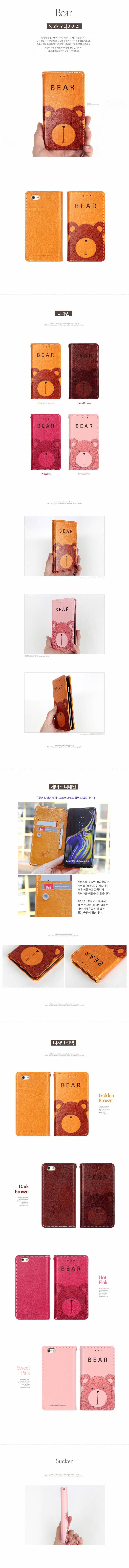 갤럭시S9 (G960) Sucker-Bear 지갑 다이어리 케이스 - 아이콘팜, 14,250원, 케이스, 갤럭시S9/S9플러스