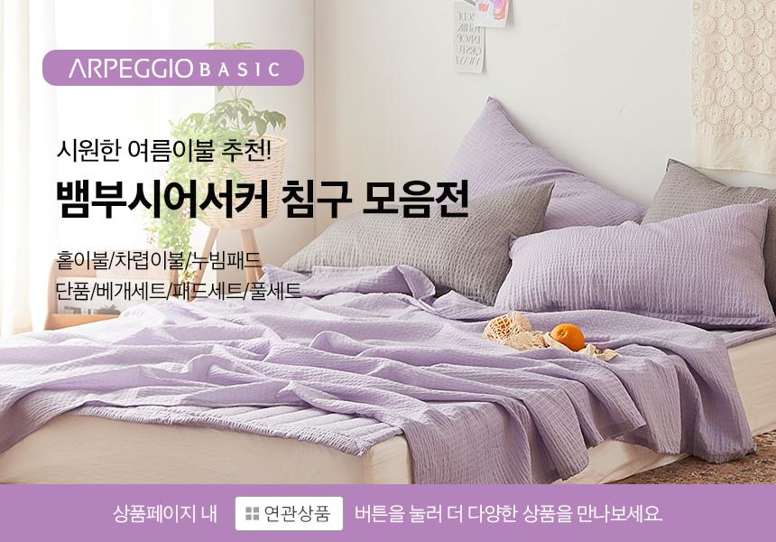 ARPEGGIOBASIC - 소개