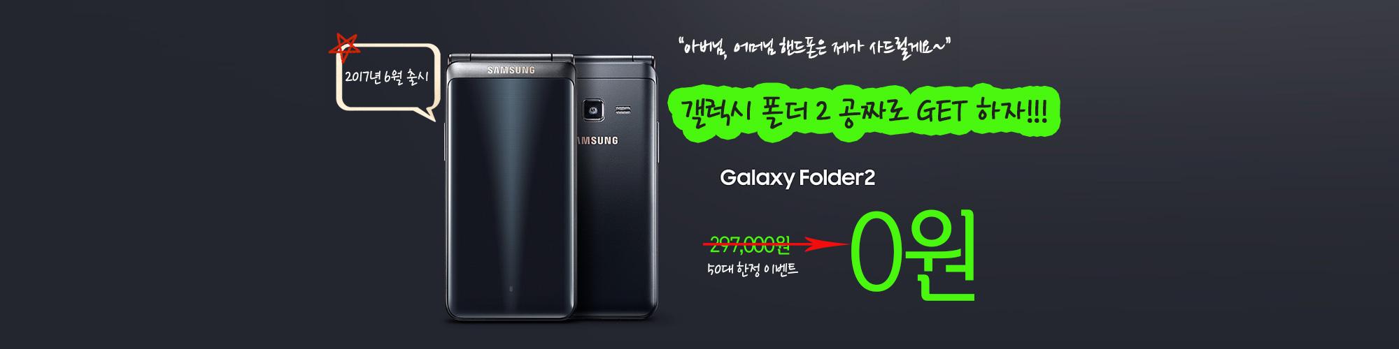 2017년 6월 출시 최신폰 갤럭시 폴더2 알뜰폰일번지에서 기기값 0원행사