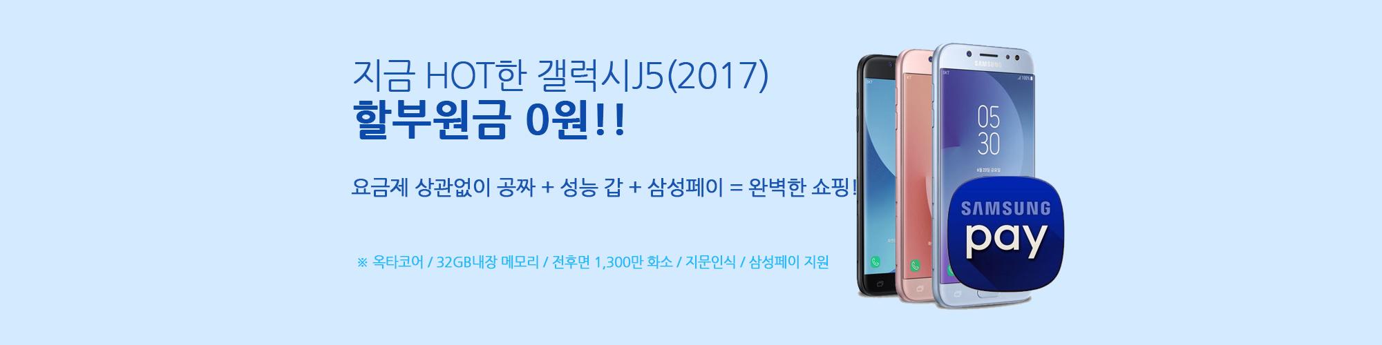 삼성 갤럭시 J5 2017 알뜰폰공짜로 GET