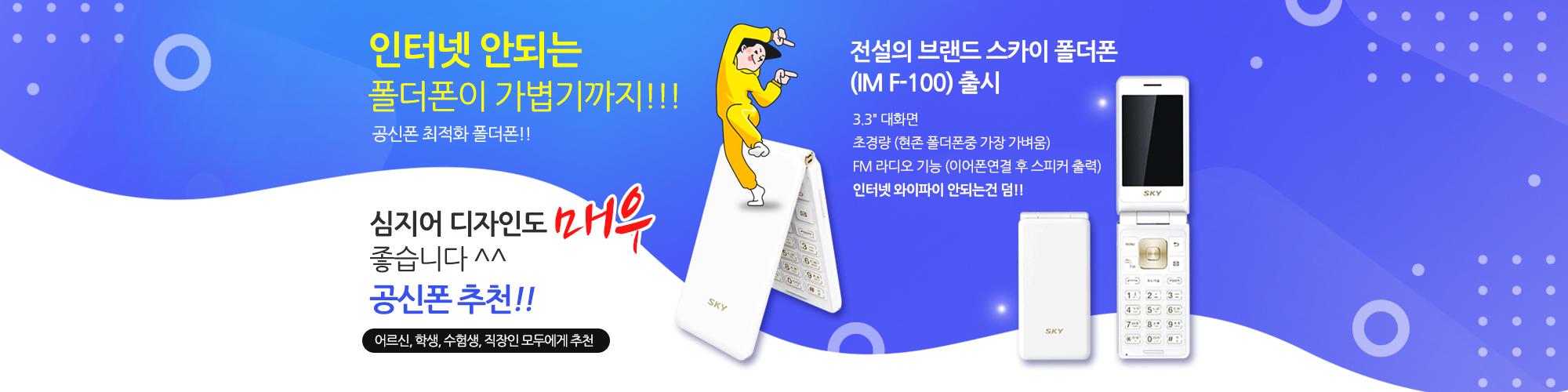 스카이 폴더 IM-F100