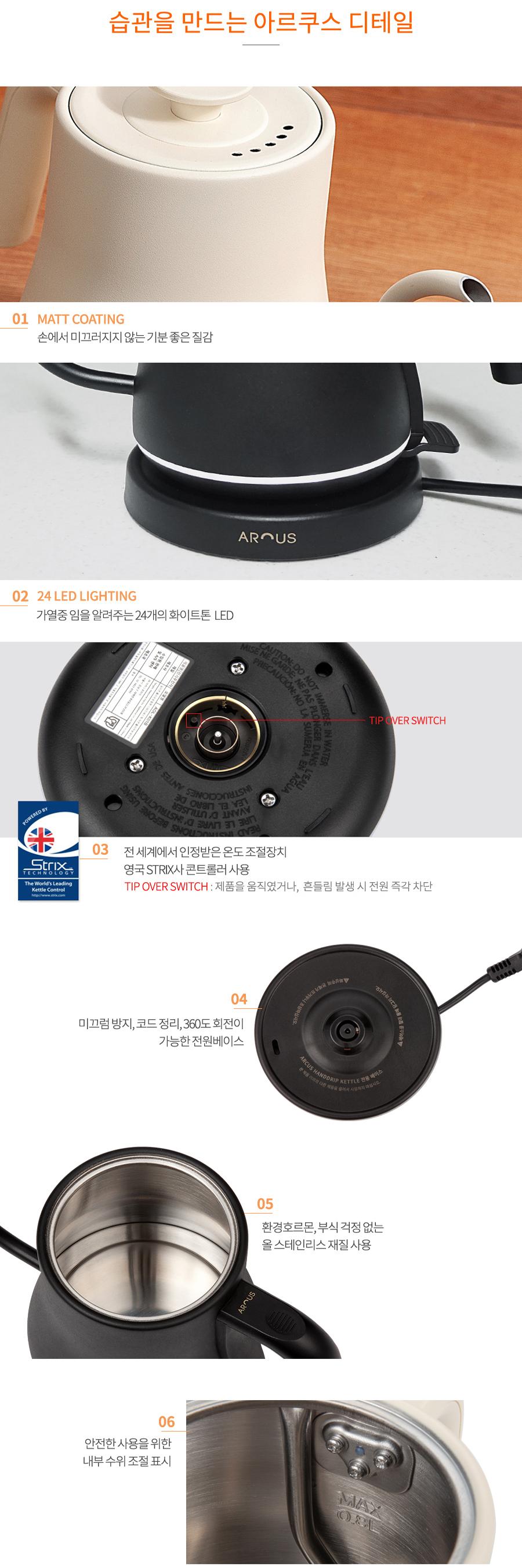 PourOver 핸드드립 전기포트 AOL-K01I - 아르쿠스, 79,900원, 무선주전자/라면포트, 무선주전자