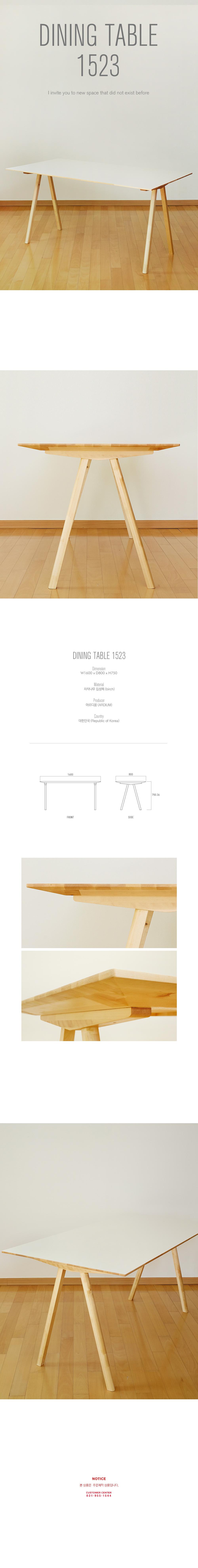 다이닝 테이블 1523 - 아르디움 스페이스, 580,000원, 식탁/의자, 4인 식탁/세트