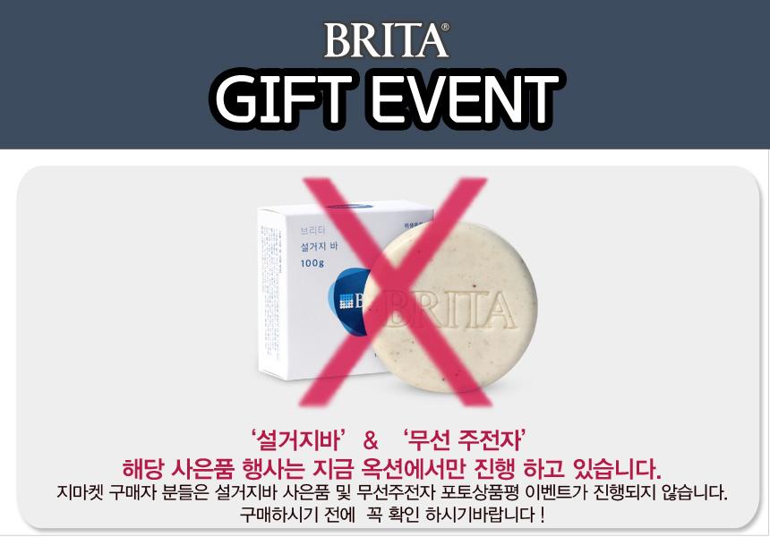 한국브리타공식몰 - 소개