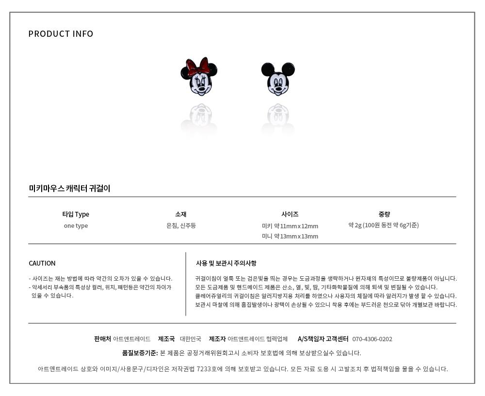 디즈니캐릭터귀걸이 미키마우스 미니마우스 은침귀걸이 - 클레어쥬얼리, 15,500원, 진주/원석, 볼귀걸이
