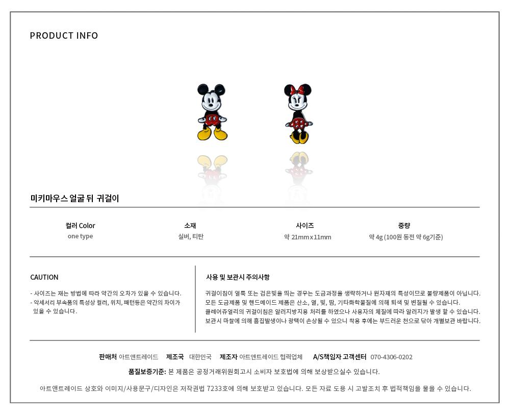 디즈니캐릭터귀걸이 클럽하우스  미키마우스 미니마우스 은침귀걸이 - 클레어쥬얼리, 12,900원, 진주/원석, 볼귀걸이