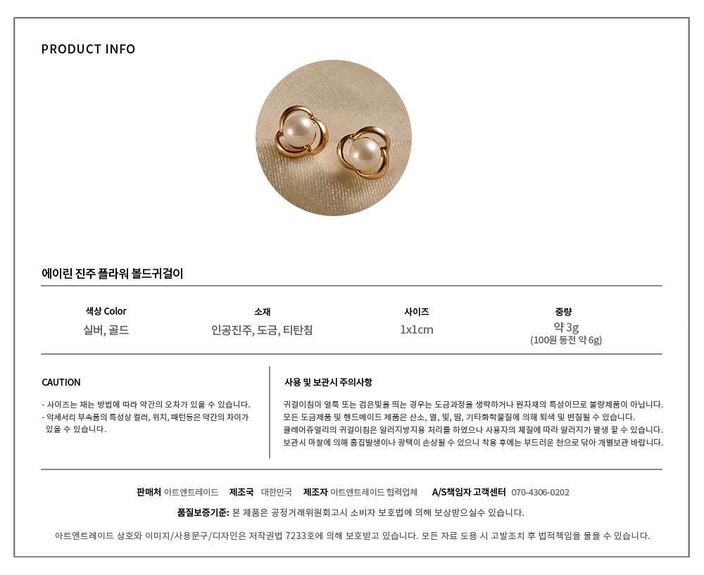 에이린 진주 플라워 볼드귀걸이 - 클레어쥬얼리, 10,500원, 진주/원석, 볼귀걸이