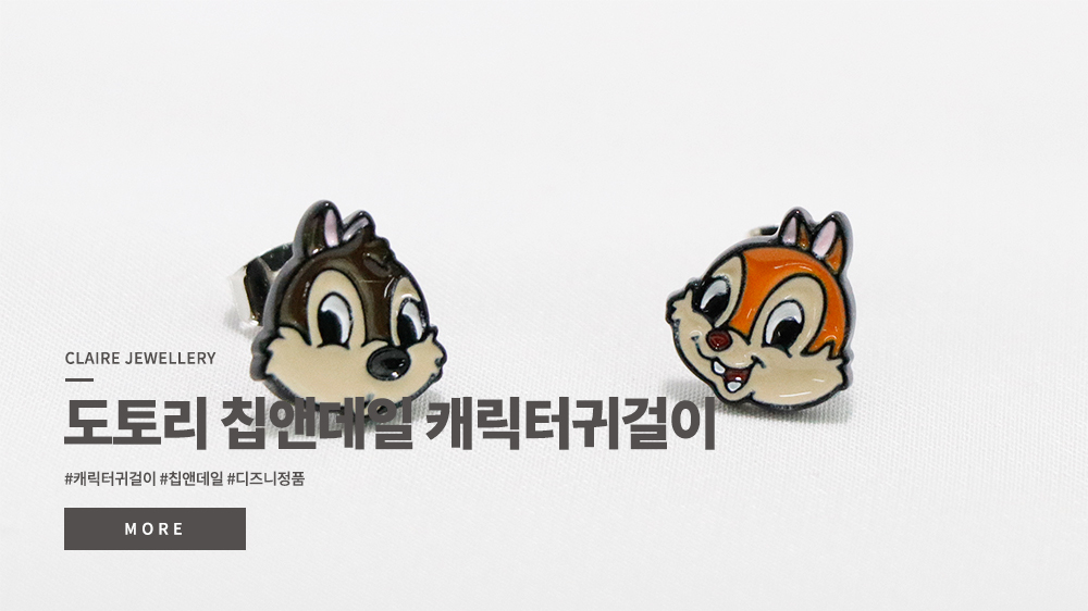 디즈니캐릭터귀걸이 칩앤데일 얼굴  은침귀걸이 - 클레어쥬얼리, 16,800원, 진주/원석, 볼귀걸이