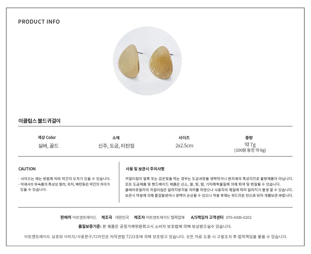 이클립스 볼드귀걸이 - 클레어쥬얼리, 14,800원, 진주/원석, 볼귀걸이