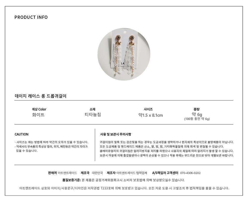 데이지 레이스 롱드롭귀걸이 - 클레어쥬얼리, 18,800원, 진주/원석, 드롭귀걸이