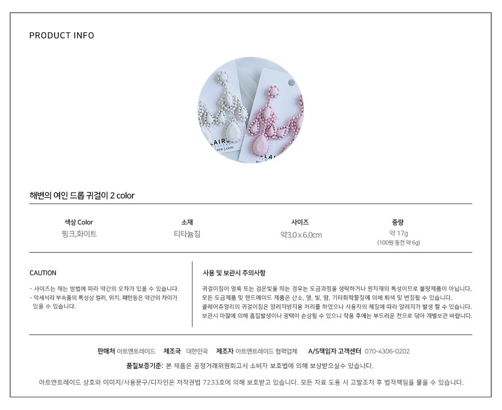 해변의여인 드롭귀걸이 2color - 클레어쥬얼리, 17,800원, 진주/원석, 드롭귀걸이