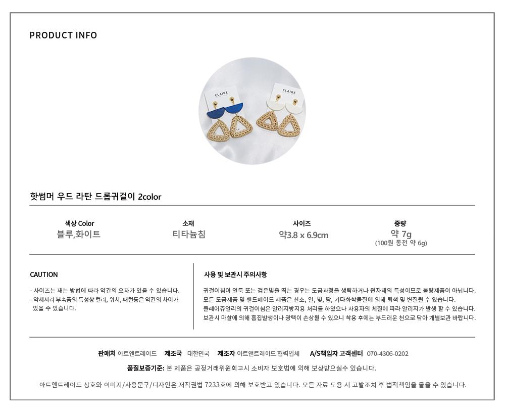 핫썸머 우드 라탄 드롭귀걸이 2color - 클레어쥬얼리, 12,800원, 진주/원석, 드롭귀걸이