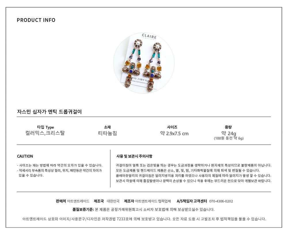 자스민 십자가 엔틱드롭귀걸이 2color - 클레어쥬얼리, 18,000원, 진주/원석, 드롭귀걸이