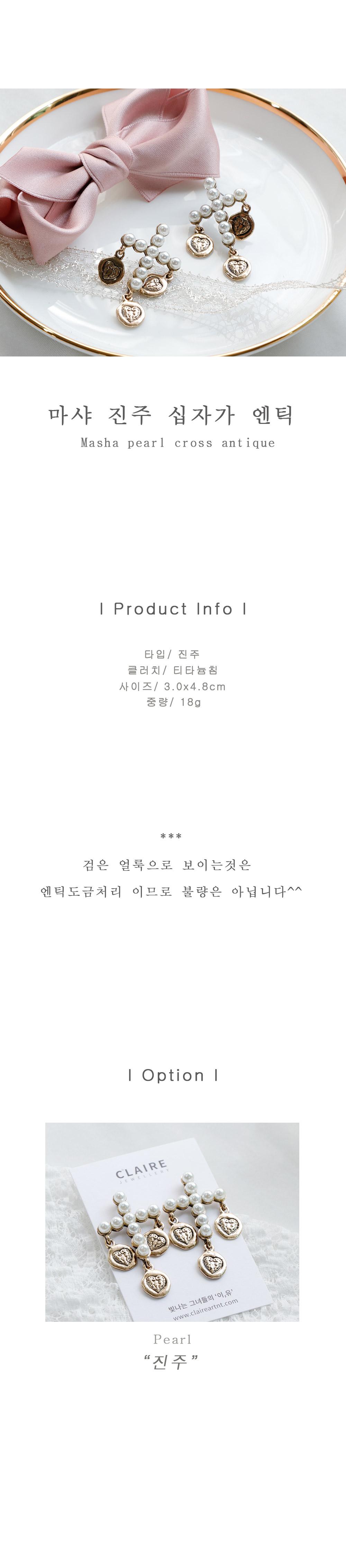 마샤  진주십자가 엔틱드롭귀걸이 - 클레어쥬얼리, 17,000원, 진주/원석, 드롭귀걸이