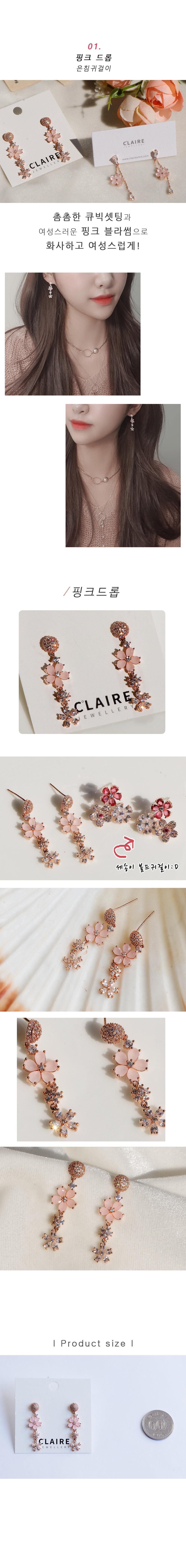 핑크 블라썸 드롭 귀걸이2type - 클레어쥬얼리, 15,800원, 진주/원석, 드롭귀걸이