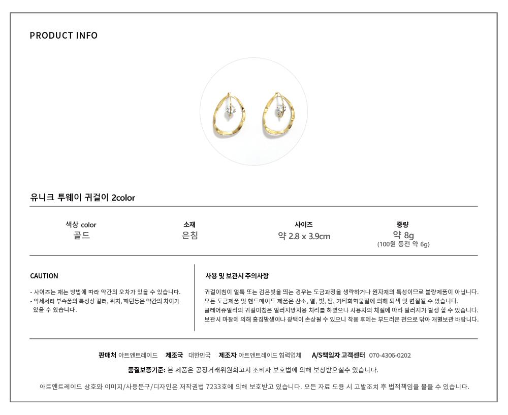 유니크 투웨이 포스트 귀걸이 - 클레어쥬얼리, 15,000원, 진주/원석, 드롭귀걸이
