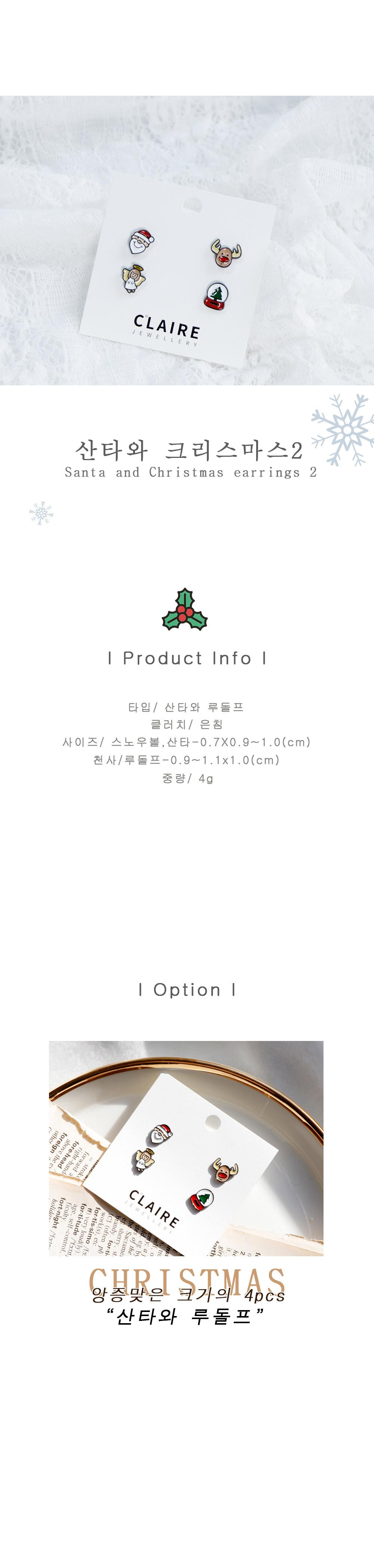 산타와 크리스마스 캐릭터 은침 귀걸이 2 - 클레어쥬얼리, 14,200원, 진주/원석, 볼귀걸이