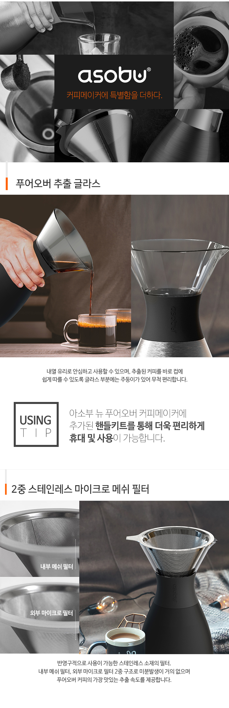 new_pourover_7.jpg