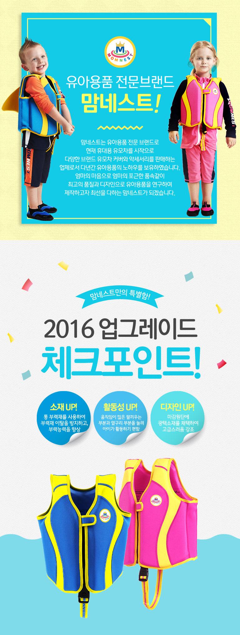 맘네스트 네오플렌 돌핀 수영조끼 키즈 구명조끼 - 아바드, 26,900원, 시즌/이벤트의류잡화, 수영복