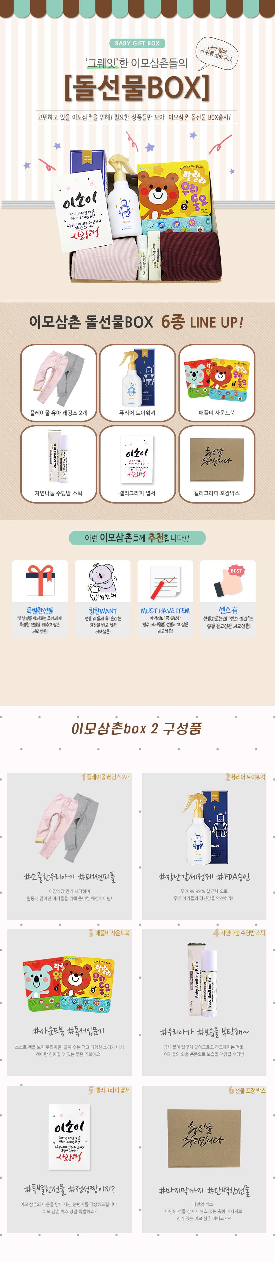 하라로이 이모삼촌 돌선물박스(6종 A세트) - 아바드, 42,900원, 기저귀케익/선물세트, 선물세트