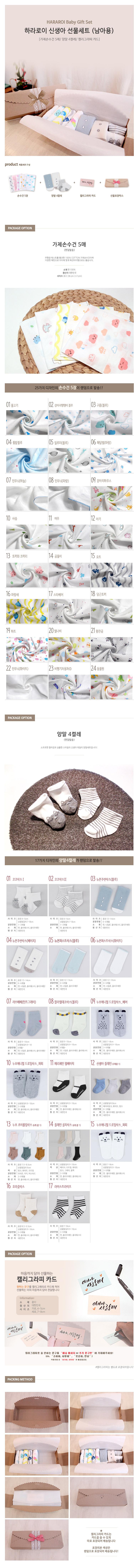 하라로이 신생아 선물세트(남아용) - 아바드, 19,900원, 신생아용품, 모자/양말