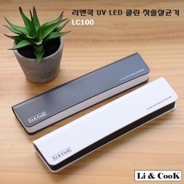 [리앤쿡] LED 클린 휴대용 칫솔살균기