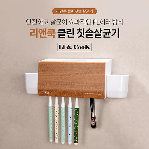 [리앤쿡] 클린 가정용 칫솔살균기 / LC500