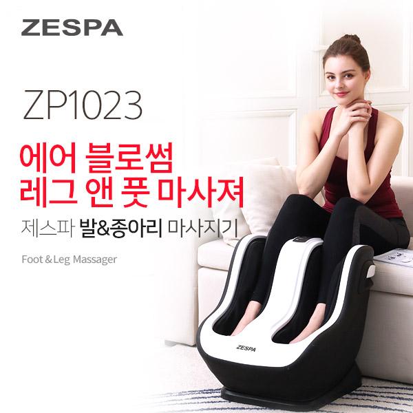 [제스파] 에어 블로썸 레그앤 풋 마사져 ZP1023