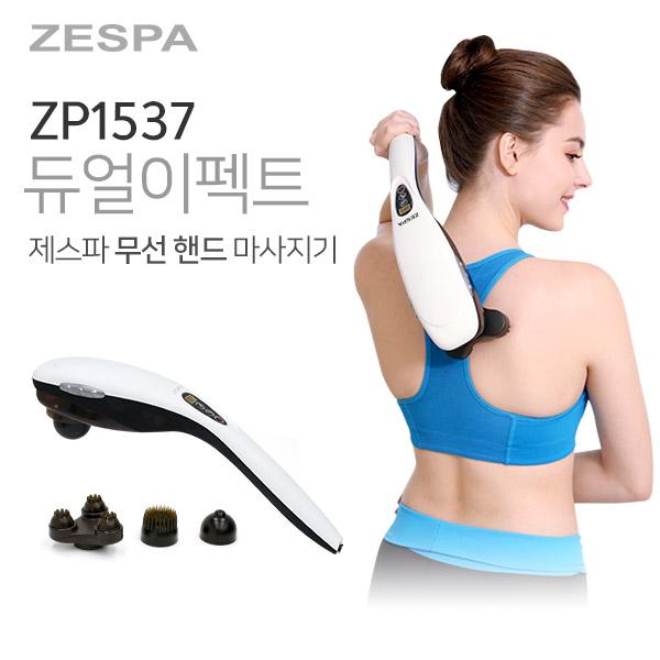 [제스파] 듀얼이펙트 무선 핸드마사지기 / ZP1537
