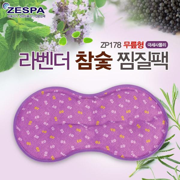제스파 라벤더 참숯찜질팩_무릎형 / ZP178