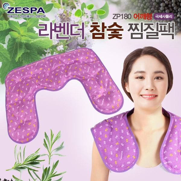 [제스파] 참숯볼 라벤더찜질팩 어깨형 ZP180