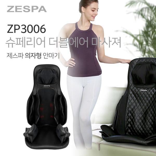 [제스파] 슈페리어 더블에어 마사져 / ZP3006