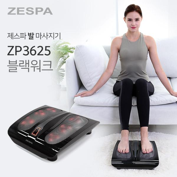 [제스파] 블랙워크 발마사지기 / ZP3625