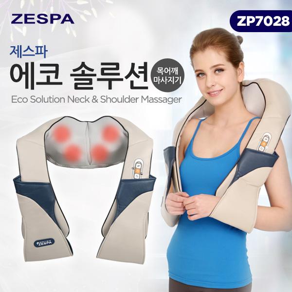 [제스파] 에코솔루션 목어깨 마사지기 / ZP7028