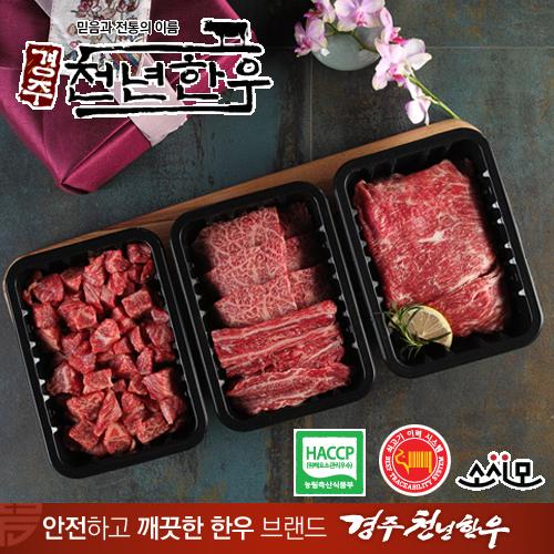 [경주천년한우] 1등급 냉장한우 천년A호(갈비살, 불고기, 국거리 각500g)