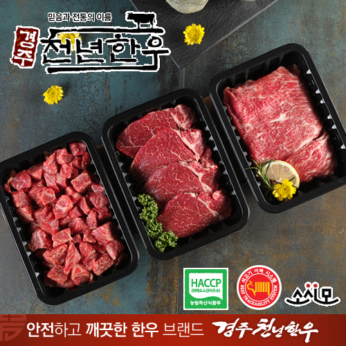 [경주천년한우] 1등급 냉장한우 천년C호(안심, 불고기, 국거리 각500g)