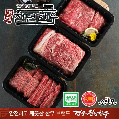[경주천년한우] 1등급 냉장한우 천년E호(갈비살, 꽃등심, 불고기 각500g)