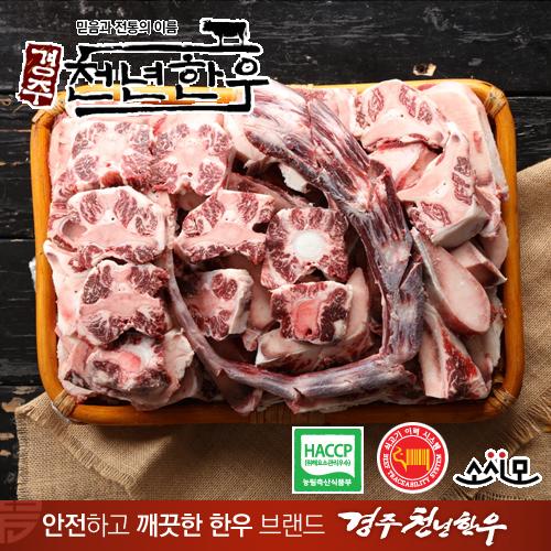 [경주천년한우] 보신세트 3호(꼬리반골4.5kg)