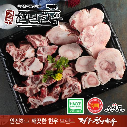 [경주천년한우] 보신세트 A호(사골2.5kg+잡뼈2.5kg)
