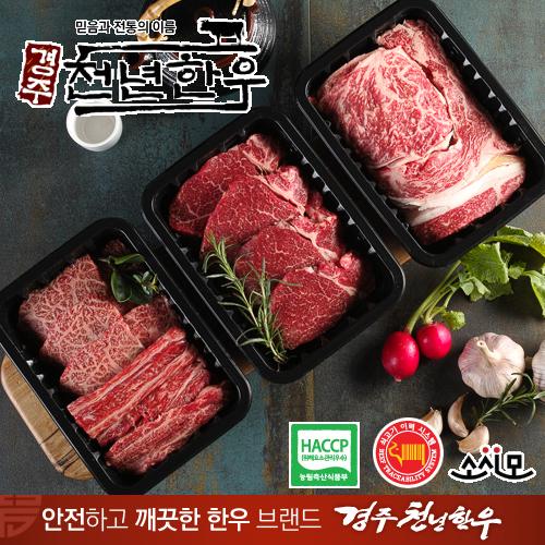 [경주천년한우] 1등급 냉장한우 구이용 2호(안심, 꽃등심, 갈비살 각500g)