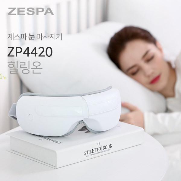 [제스파] 힐링온 눈 마사지기 / ZP4420