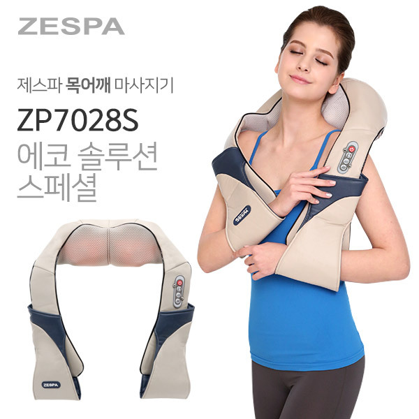 [제스파] 에코 솔루션 스페셜 목어깨 마사지기 / ZP7028S